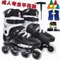 大学生专业溜冰鞋成人直排单排轮滑鞋成年花式滑冰平花旱冰鞋男女